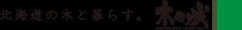 株式会社木の城たいせつ栗山生産工場|コアドライ・北海道家具事業部