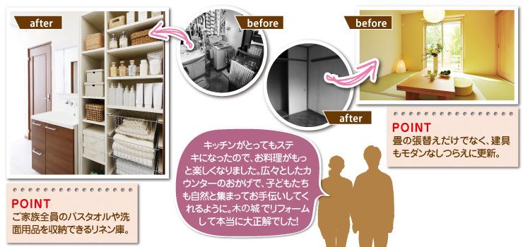 ご家族全員のバスタオルや洗面用品を収納できるリネン庫、畳の張替えだけでなく、建具もモダンなしつらえに更新。