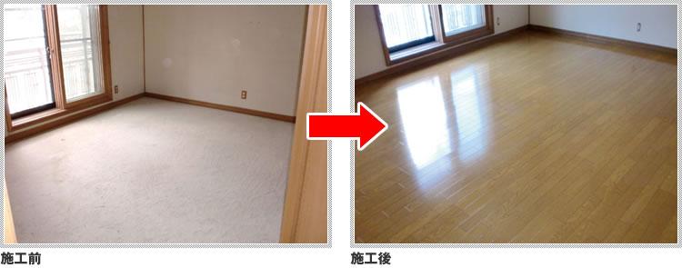 床のリフォーム施工前・施工後